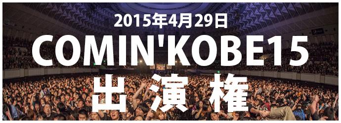 2015年4月29日 COMIN'KOBE15 出演権