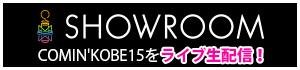 COMIN'KOBE15のライブがSHOWROOMにて生配信決定!