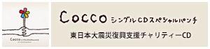東日本大震災復興支援企画第2弾 チャリティ・シングル Cocco シングルCD スペシャルパンチ