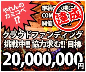 クラウドファンディングに挑戦中!!目標20,000,000円!!
