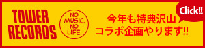 TOWER RECORDS×COMIN'KOBE15企画!!