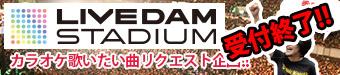 LIVE DAM STADIUM×COMIN'KOBE'15コラボ企画